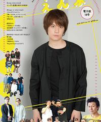 えんぶ18号(2019年8月号)
