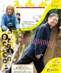 えんぶ2号(2016年12月号)