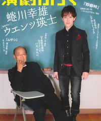 演劇ぶっく139号(2009年6月号)