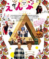 えんぶ8号(2017年12月号)
