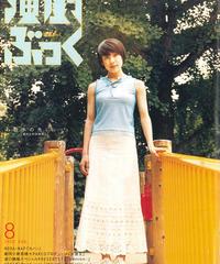 演劇ぶっく86号(2000年8月号)