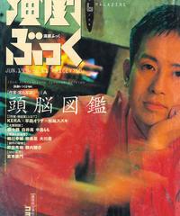 演劇ぶっく61号(1996年6月号)