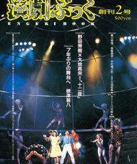 演劇ぶっく創刊2号(1986年7月発刊)