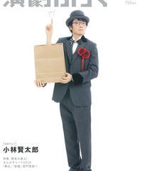演劇ぶっく150号(2011年4月号)