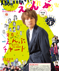 えんぶ4号(2017年4月号)