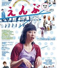 えんぶ12号(2018年8月号)