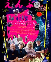 えんぶ6号(2017年8月号)