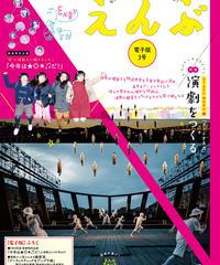 えんぶ3号(2017年2月号)