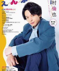 えんぶ23号(2020年6月号)