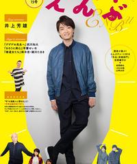 えんぶ15号(2019年2月号)