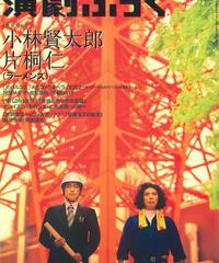 演劇ぶっく140号(2009年8月号)