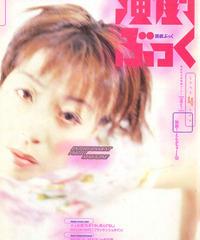 演劇ぶっく72号(1998年4月号)