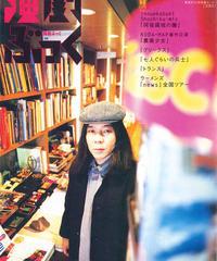 演劇ぶっく88号(2000年12月号)