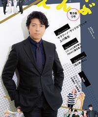 えんぶ13号(2018年10月号)