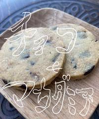 チョコ&マカダミアクッキー