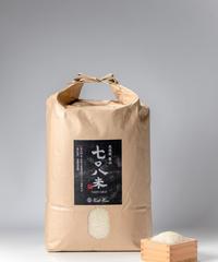 七〇八米 黒 KURO 5kg