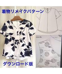 着物リメイクパターン:Tブラウス半袖  Lサイズ