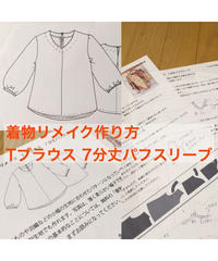 着物リメイク作り方:Tブラウス7分丈パフスリーブ