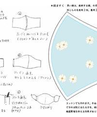 絹ますくパターンと作り方