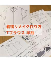 着物リメイク作り方:Tブラウス半袖