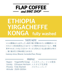 [100g浅煎り]  エチオピア イルガチェフェ コンガ G1  Ethiopia Yirgacheffe Konga G1 Fully Washed Light Roast