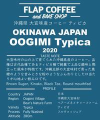 [100g] 沖縄県大宜味産コーヒー ティピカ  OKINAWA JAPAN OOGIMI Typica