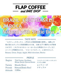 [100g] 中煎り ブラジル フルーツバスケット ナチュラル City Roast Brazil Fruit basket Natural