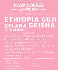 [100g]エチオピア ゲレナ農園 ゲイシャG1ナチュラル ETHIOPIA GUJI GELENA GEISHA