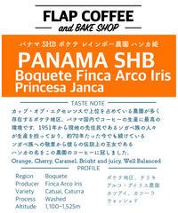 [100g中煎り]パナマ SHB ボケテ レインボー農園 ハンカ姫 PANAMA SHB Boquete Finca Arco Iris Princesa Janca City roast