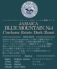 [100g]ジャマイカ ブルーマウンテン No1 シンコナ農園 ダーク JAMAICA BLUE MOUNTAIN No1 Dark