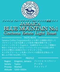 [100g]ジャマイカ ブルーマウンテン No1 シンコナ農園ライト JAMAICA BLUE MOUNTAIN No1 Light