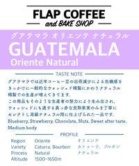 [100g中煎り]グアテマラ オリエンテ ナチュラルGuatemala Oriente Natural City roast