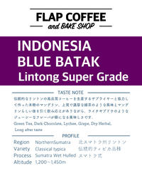 [100g] 中深煎 インドネシア ブルーバタック SG Indonesia Blue Batak Super Grade Dark Roast