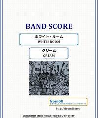 クリーム(CREAM) / ホワイト・ルーム(WHITE ROOM) バンド・スコア(TAB譜) 楽譜