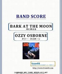 オジー・オスボーン( OZZY OSBOURNE) / 月に吠える(BARK AT THE MOON) バンド・スコア(TAB譜) 楽譜