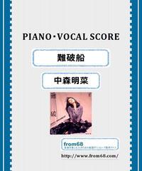 中森明菜 /  難破船  VOCAL, PIANO譜   弾き語り 楽譜