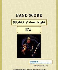 B'z (ビーズ)/ 愛しい人よ Good Night バンド・スコア(TAB譜) 楽譜