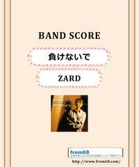 ZARD  /  負けないで   バンド・スコア (TAB譜) 楽譜
