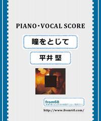 平井 堅  /  瞳をとじて  ピアノ弾き語り譜 (PIANO & VOCAL) 楽譜