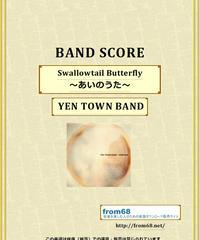 wallowtail Butterfly ~あいのうた~  / YEN TOWN BAND バンド・スコア(TAB譜)  楽譜