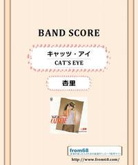 杏里 (ANRI) / CAT'S EYE (キャッツ・アイ) バンド・スコア(TAB譜)  楽譜 from68