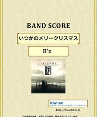 B'z (ビーズ)  / いつかのメリークリスマス バンド・スコア(TAB譜)