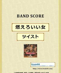ツイスト(TWIST) / 燃えろいい女 バンド・スコア (TAB譜) 楽譜 from68