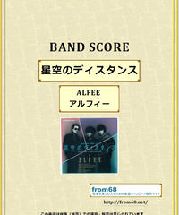 ALFEE (アルフィー)  /  星空のディスタンス  バンド・スコア(TAB譜) 楽譜 from68