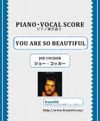 ジョー・コッカー(JOE COCKER) / YOU ARE SO BEAUTIFUL(ユー・アー・ソービューティフル) ピアノ弾き語り譜 楽譜