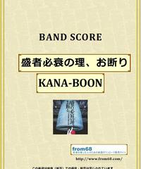 KANA-BOON / 盛者必衰の理、お断り バンド・スコア (TAB譜) 楽譜