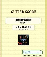 ヴァン・ヘイレン(VAN HALEN) / 暗闇の爆撃 (Eruption) ギター・スコア(TAB譜) 楽譜 from68