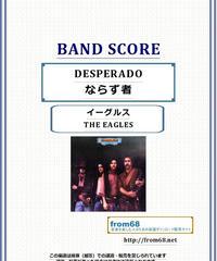 イーグルス(THE EAGLES) / DESPERADO (ならず者) バンド・スコア(TAB譜) 楽譜