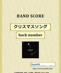 back number(バックナンバー)/ クリスマスソング バンド・スコア(TAB譜)  楽譜