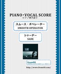 スムース・オペレーター(SMOOTH OPERATOR) / SADE(シャーデー) ピアノ弾き語り 楽譜